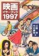 映画イヤーブック1997  江藤 努/中村勝則=編 (現代教養文庫)