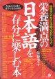 栄養満点の日本語を存分に楽しむ本 〜奇想天外な日本語のおもしろさ〜  佐藤芳子