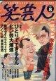 笑芸人 Vol.8  (2002年秋号)   特集:ひとりでできるもん ピン芸大爆進   [高田文夫責任編集SHOW-GAININ]