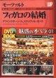 [小学館 DVD BOOK]  モーツァルト フィガロの結婚   グラインドボーン・フェスティヴァル・オペラ   魅惑のオペラ 01
