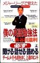 メジャーリーグで覚えた僕の英語勉強法   長谷川滋利 (アナハイムエンジェルス―投手)