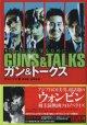 【映画ノベライズ】 ガン&トークス GUNS & TALKS  キラーは愛を守るために   チャン・ジン=著   梁承喜/金海萌=訳