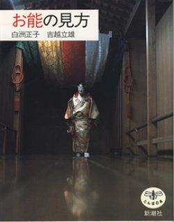 画像1: お能の見方   白洲正子/吉越立雄 (とんぼの本)