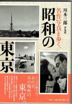 画像1: 名作写真と歩く、昭和の東京   川本三郎