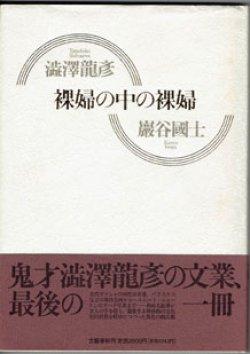 画像1: 裸婦の中の裸婦   澁澤龍彦  巌谷國士