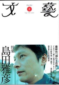 画像1: 【雑誌】 特集 島田雅彦   [文藝 夏 2002]