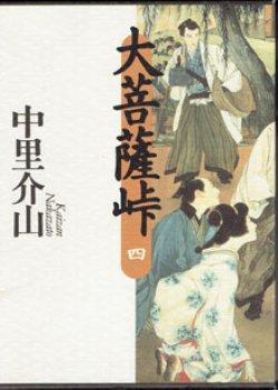 画像1: 大菩薩峠 (四)   中里介山  (全10巻の内の第4巻のみの販売です)
