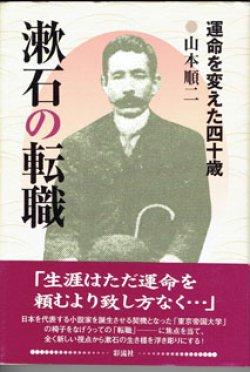 画像1: 漱石の転職  運命を変えた四十歳   山本順二