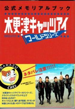 画像1: 木更津キャッツアイ ワールドシリーズ  公式メモリアルブック