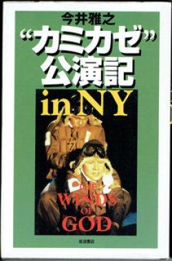 """画像1: ★再入荷★ """"カミカゼ""""公演記 in NY  今井雅之"""