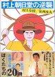 村上朝日堂の逆襲  村上春樹/安西水丸 (新潮文庫)