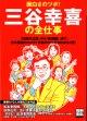 面白さのツボ! 三谷幸喜の全仕事  (別冊宝島936)   『古畑任三郎』から『新選組!』まで、日本屈指のコメディ作家のすべてがわかる1冊!  【雑誌】
