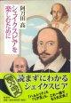 シェイクスピアを楽しむために   阿刀田 高