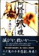 【戯曲】   阿修羅城の瞳 〜BLOOD GETS IN YOUR EYES〜   中島かずき  [K.Nakashima selection Vol.9]  【サイン本】
