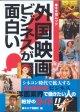 外国映画ビジネスが面白い (キネ旬ムック)  キネマ旬報社=編