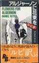 アルジャーノンに花束を 【ルビ訳】 [FLOWERS FOR ALGERNON]   ダニエル・キイス[DANIEL KEYES]  (講談社ルビーブックス) ※全編英文です。単語直下にルビ訳があります。