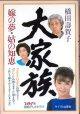 【TVドラマシナリオ】大家族 〜嫁の夢・姑の知恵〜  (TBS系連続テレビドラマ)  橋田壽賀子