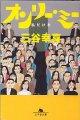 オンリー・ミー 〜私だけを〜  三谷幸喜  (幻冬舎文庫)