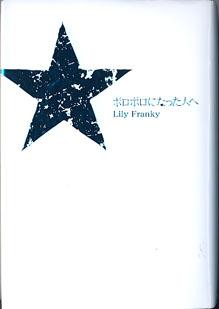 リリー・フランキーの画像 p1_8