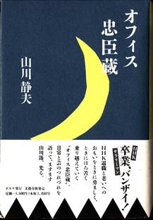 山川静夫の画像 p1_5