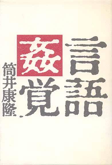 筒井康隆の画像 p1_28