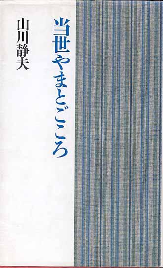 山川静夫の画像 p1_4