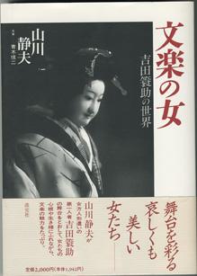 山川静夫の画像 p1_32