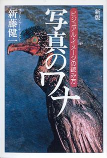 新版 写真のワナ 〜ビジュアル・イメージの読み方〜  新藤健一(フォトジャーナリスト)