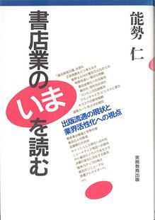書店業のいまを読む 〜出版流通の現状と業界活性化への視点〜  能勢 仁