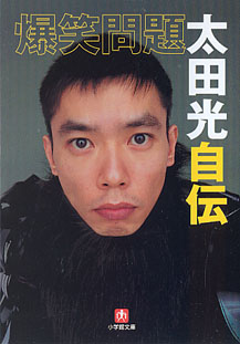 太田光の画像 p1_8