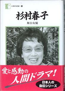 杉村春子の画像 p1_4