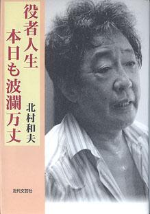 北村和夫の画像 p1_2