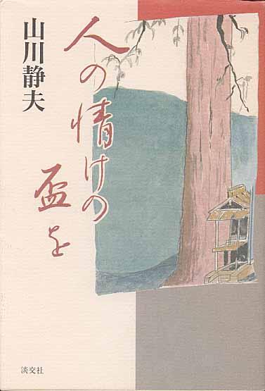 山川静夫の画像 p1_6