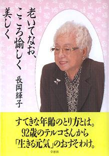 長岡輝子の画像 p1_20