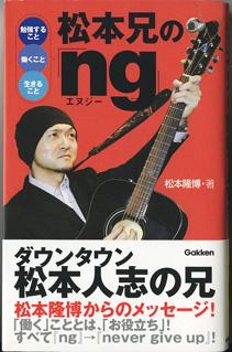 松本兄の「ng」(エヌジー)  ―勉強すること 働くこと 生きること―   松本隆博