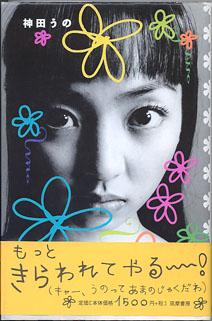 神田うのの画像 p1_1