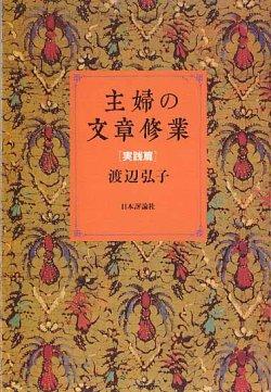 画像1: 主婦の文章修業[実践編]  渡辺弘子 【著者署名入り】