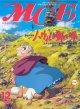 月刊MOE   2004年12月号 巻頭大特集「ハウルの動く城」スタジオジブリ宮崎駿監督最新作