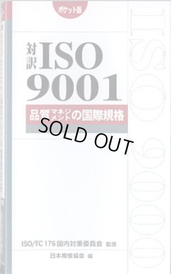画像1: 対訳 ISO9001 〜品質マネジメントの国際規格〜 (ポケット版)  ISO/TC 176国内対策委員会=監修/日本規格協会=編