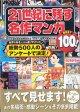 21世紀に残す名作マンガ BEST100!   日本漫画遺産振興委員会・G.B.=編 (竹書房文庫)