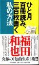 ★再入荷★ ひと月百冊読み、三百枚書く私の方法  福田和也