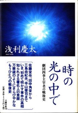 画像1: ★再入荷★ 時の光の中で 〜劇団四季主宰者の戦後史〜   浅利慶太