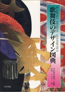 画像1: 歌舞伎のデザイン図典   中村雀右衛門=監修/岩田アキラ=著