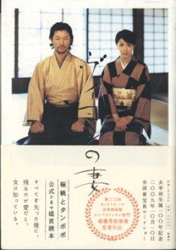 画像1: ヴィヨンの妻  桜桃とタンポポ  公式シネマ鑑賞読本