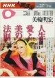 【雑誌】 NHK人間講座テキスト  美輪明宏(歌手・俳優)   人生・愛と美の法則   [2005年2月 〜3月期]