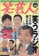 【雑誌】 笑芸人 2004年春号 vol.14    高田文夫=責任編集   特集◆笑うラジオ  マイクの達人たち  【※付録の特典CD(ラジオ傑作番組収録)ありません】