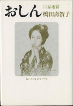 画像1: 【TVドラマシナリオ】 おしん (二)結婚篇  NHKテレビ・シナリオ  橋田壽賀子