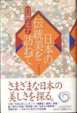画像1: 日本の伝統美を訪ねて   白洲正子