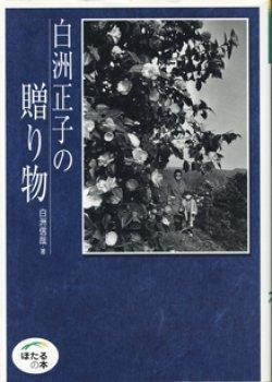 画像1: 白洲正子の贈り物   白洲信哉 (ほたるの本)