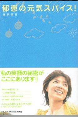 画像1: 郁恵の元気スパイス!   榊原郁恵